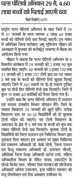 Published in DainikBhaskar, Ajmer, Thursday, 26 January, 2017 http://epaper.bhaskar.com/detail/1131370/12523383828/0/map/tabs-1/2017-01-26/255/5/image/ http://epaper.patrika.com/1083867/ajmer/RAJASTHAN-PATRIKA-AJMER#page/9/2