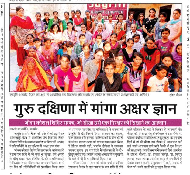 गुरुदक्षिणामेंमांगाअक्षरज्ञान Published in DainikNavjyoti, Ajmer, Tuesday, 29 Sep 2015