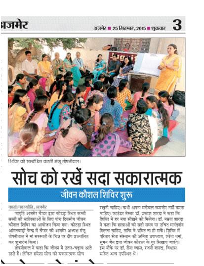 Life Skills Camp - सोचकोरखेंसदासकारात्मक Published in DainikNavjyoti, Ajmer, Friday, 25 Sep 2015
