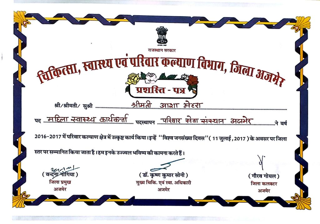 Awards recognition welcome to parivar seva on the occasion of world population day on 11 july 2017 ms asha mehra sr anm parivar seva clinic ajmer was received a certificate of appreciation by yelopaper Choice Image