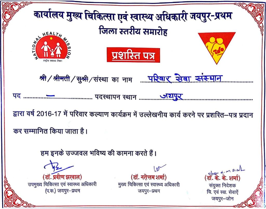 Appreciation Certificate Jaipur